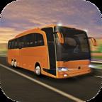 模拟巴士 V1.7.0 修改版