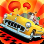 疯狂出租车都市狂飙 V1.9.9 修改版