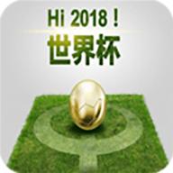 狂风世界杯 V1.0.0 安卓版