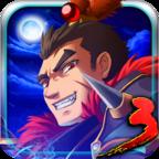 狂斩三国3 V1.0.5 修改版