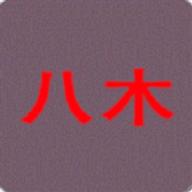 八木影院欧美福利资源入口 V1.0 安卓版