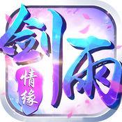 剑雨情缘 V1.0 安卓版