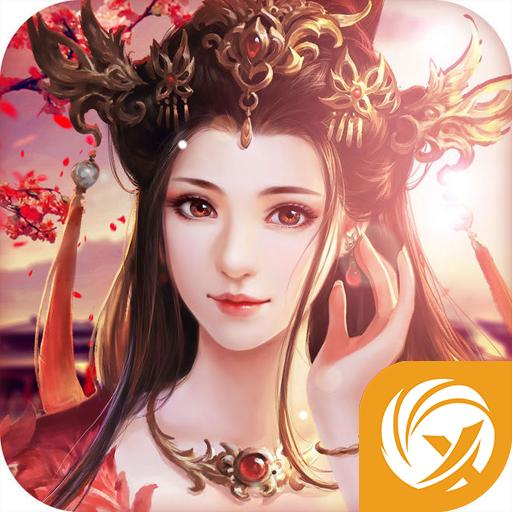 幽冥仙路 V1.0.0 苹果版