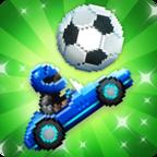 撞头赛车:足球运动 V2.5.1 修改版