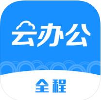全程云办公 V4.0.0 苹果版