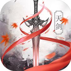天剑轩辕诀 V1.0 苹果版
