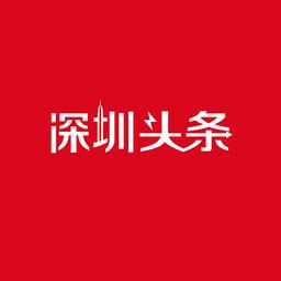 深圳头条 V1.0.0 安卓版