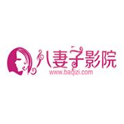 八妻子影院baqizi.cc V1.0 安卓版