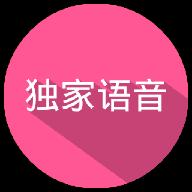 独家语音 V3.7 苹果版