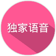 独家语音 V3.7 安卓版
