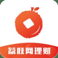 荔枝网理财 V1.0 安卓版