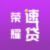 荣耀速贷 V1.0 官方版