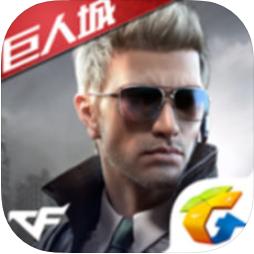 穿越火线枪战王者 V1.0.40 苹果版