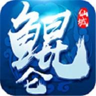 鲲仑仙域 V1.0.0 苹果版