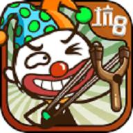 史小坑的爆笑生活8 V1.2.4 苹果版