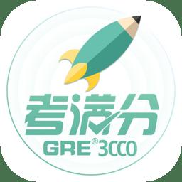 GRE3000词 V4.1.2 安卓版