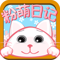 粉萌日记 V1.0.0 安卓版