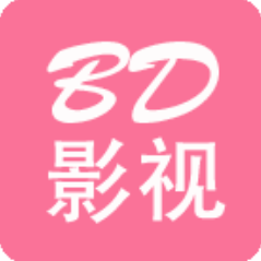 BD影视2018最新福利地址 V1.0.7 安卓版