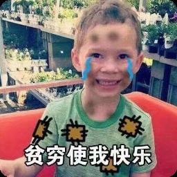 假笑男孩表情包