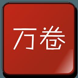 万卷读书 V3.1 安卓版