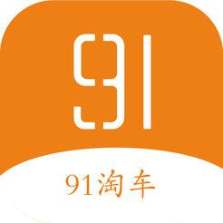 91淘车 V1.2 苹果版