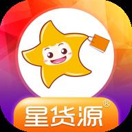 星货源 V1.0.8 安卓版