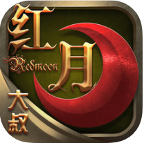 大叔红月 V1.0 苹果版