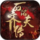 西游齐天传 V1.10 安卓版
