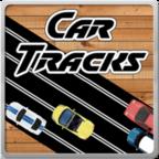 汽车轨道竞技 V2.0.2 修改版