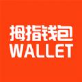 拇指钱包 V1.3.0 安卓版