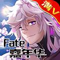 FATE嘉年华 V1.1 破解版