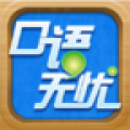 口语无忧 V1.1 安卓版