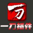 一刀插件 V2.16 免费版