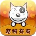 宠物交友 V2.3 安卓版