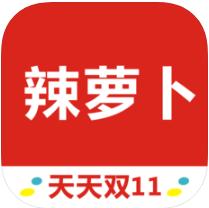 辣萝卜 V1.1.0 苹果版