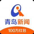 青岛新闻 V5.1.0 苹果版