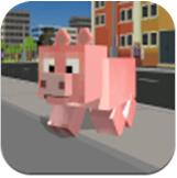 城市猪模拟器 V1.02 安卓版