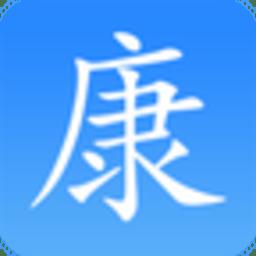 康医汇 V1.2.0 安卓版