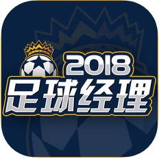 足球经理2018 V1.5.6 安卓版