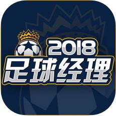 足球经理2018 V1.0 苹果版