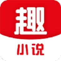 趣小说 V4.60.11 安卓版
