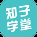 知子学堂 V2.1.6 安卓版