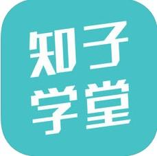 知子学堂 V2.1.6 苹果版