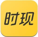 时现 V1.8.9 安卓版
