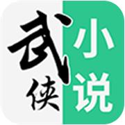 清风武侠小说 V3.8.0.2024 安卓版