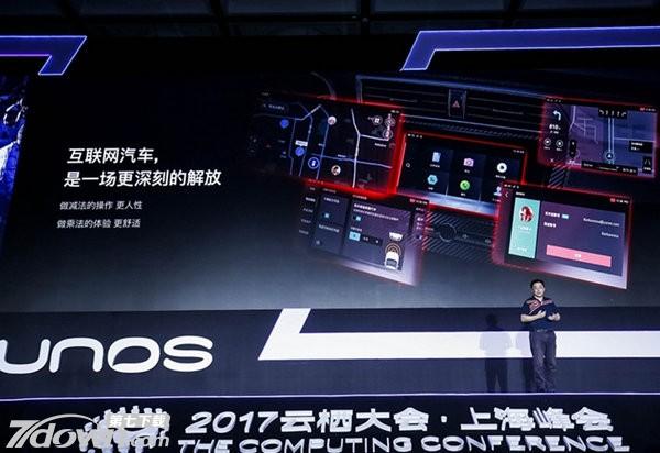 yunos V6.0.2 电脑版