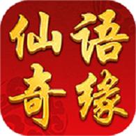 仙语奇缘BT变态版下载|仙语奇缘公益服变态版下载V1.0.1.0
