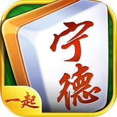 一起宁德麻将 V1.2.3 苹果版