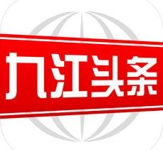 九江头条 V1.5.1 苹果版