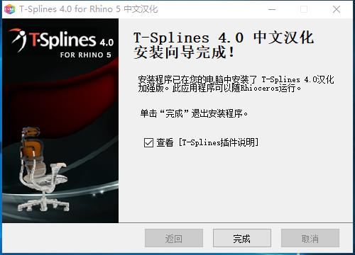 T-Splines 4.0 for Rhino 5 一键安装汉化包 V4.0 汉化版